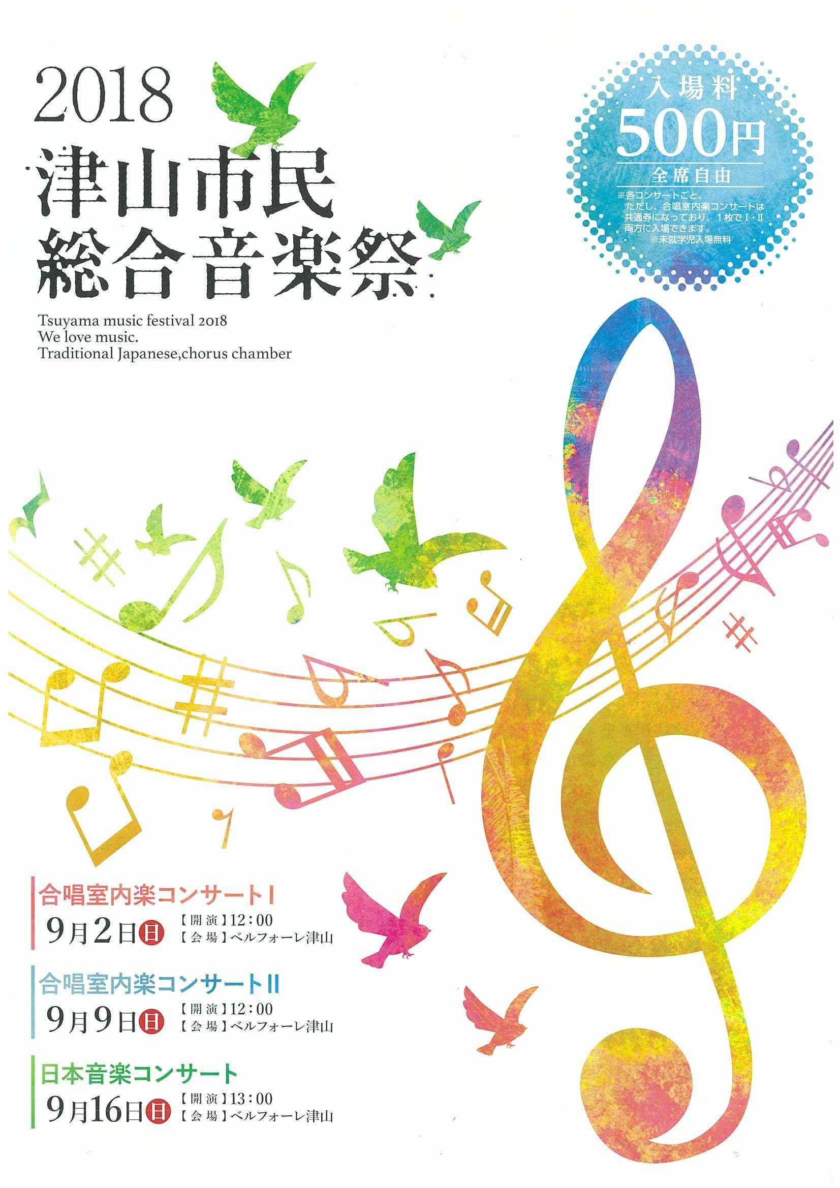 市民総合音楽祭 開催日程 | 津山...